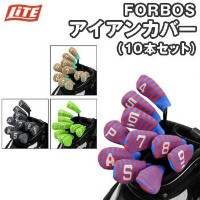 Lite(ライト)FORBOS アイアンカバー(10本セット)H−21