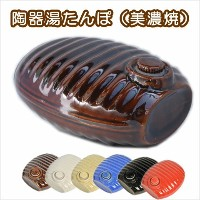 ≪SALE 20%OFF≫冷えとり湯たんぽ 美濃焼陶器湯たんぽお手頃サイズ
