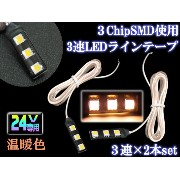 LEDちょっとテープ 24V用 SMD3連 黒基板 温暖色 2本セット