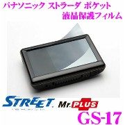 STREET Mr.PLUS GS-17 パナソニック ストラーダ ポケット 液晶保護フィルム 【5inch/WIDE用】