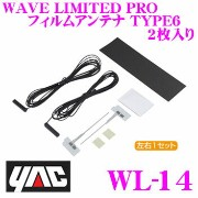 YAC ヤック WL-14 WAVE LIMITED PRO フィルムアンテナ TYPE6 2枚入り 【車検対応品!】 【KENWOOD NEW端子対応!高性能地デジ...