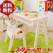 【na-kids Pice's】ネイキッズ ピッツ スタディセット KDS-2641WH デスク&チェアセット 子供用勉強机 キッズデスクセ...