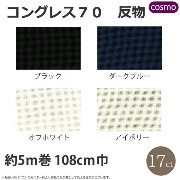 COSMO コングレス70 反物 5m巻 108cm巾 【送料無料】