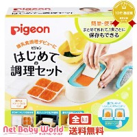 365日あす楽★代引・送料無料★離乳食用調理セット【7点セット】ピジョン Pigeon離乳食 調理 お食事【あす楽対...