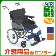 02P03Dec16 車椅子 【MiKi/ミキ RXシリーズ RXC_ABS Lo】 介助式 車いす 車椅子 車イス 低床 【送料無料】