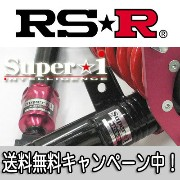 RS★R(RSR) 車高調 Super☆i ハリアー(MCU30W) FF 3000 NA / スーパーアイ RS☆R RS-R ソフトレート