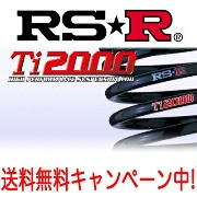 RS★R(RSR) ダウンサス Ti2000 1台分 オデッセイ(RC1) FF 2400 NA / RS☆R RS-R