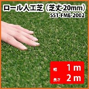 ロール人工芝(芝丈20mm) 幅1m×長さ2m SST-FME-2002