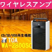 TOA 800MHz帯 ワイヤレスアンプ CD・SD・USB付 WA-2800SC