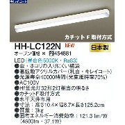 HH-LC122NパナソニックLED昼白色〜キッチンライトワンタッチ取付