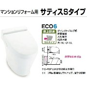 INAX・LIXIL 【YBC-S20PMF+DV-S615PM】 サティスSタイプ 便器【YBC-S20PMF】 機能部【DV-S615PM】 ECO6 床上排水 マンションリ...