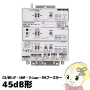DXアンテナ CS/BS-IF・UHF・V-Low・FMブースター[45dB形] CUF45M【smtb-k】【ky】【KK9N0D18P】