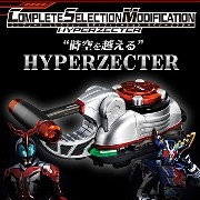 COMPLETE SELECTION MODIFICATION HYPERZECTER(コンプリート セレクション モディフィケーション ハイパーゼクター)