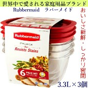 Rubbermaid ラバーメイド Resists Stains3.3L×3個 6ピース 保存容器 タッパー お弁当箱プレミア PREMIER BPA FREE アメリカ製...