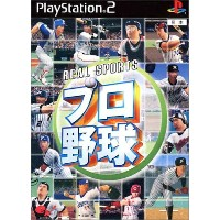 REAL SPORTS プロ野球【中古】[☆4]