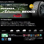 ブリヂストン(BRIDGESTONE) サマータイヤ POTENZA Adrenalin RE003 185/55R15 82V