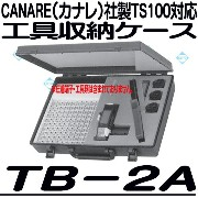 CANARE 工具収納ケース TB-2A
