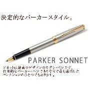 【PARKER】パーカー SONNET ソネット ローラーボール ボールペン 水性 ステンレススチールGT s11130263 PK-SO-SS-GT-RB【...