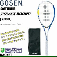\50%OFF 送料無料/GOSEN(ゴーセン)ソフトテニス ラケット アクシエス500NP[AXTHIESシリーズ][前衛用]【張り代込】【...