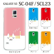 au GALAXY S5 SCL23 ケース カバー スマートキャット ねこ ネコ 居眠り TYPE2 for au GALAXY S5 SCL23 ケース カバー[SCL23]【ギ...