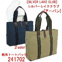 SILVERLAKE CLUB[シルバーレイククラブ・アーバン]トートバッグ[241702]【6号帆布】【送料・代引料無料】02P01Oct16