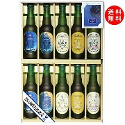 THE軽井沢ビール ギフトセット〈G-BB〉瓶10本