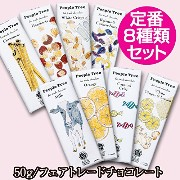 【People Tree】フェアトレード板チョコレート 定番8種類セット