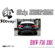 [3DDesign]BMW F30 330i(B48B20B)用マフラー