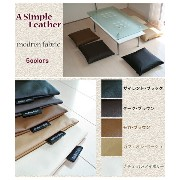 """A Simple Leather"" カバーリング式♪ 低反発ウレタンクッション 40x40x5cm 【Modern Fabric】(低反発クッション、低反..."