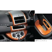 NISSAN 日産 NOTE ノート 日産純正 木目調パネル (Aキット)【対応年式2010.12〜2012.08】