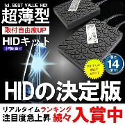 HID キット 55W H4 【送料無料】【安心1年保証】【55W超薄型バラスト】 HIDキット H4 Hi/Lo HIDコンバージョンキット ...