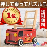 【I'm TOYアイムトイの知育玩具】ウォーカー&ライド消防車(木のおもちゃ 木製 出産祝い 誕生日プレゼント キ...
