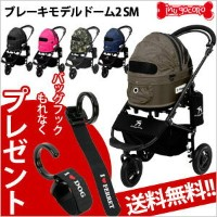 Air Buggy for Dog DOME2 エアバギーフォードッグ ブレーキモデルドーム2セットSM 小型犬 中型犬 多頭飼 エアバギー/...