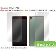 OverLay Brilliant for Xperia (TM) Z3 SO-01G / SOL26 / 401SO『表・裏両面セット』 光沢 グレア 液晶 保護 シート フィルム プ...
