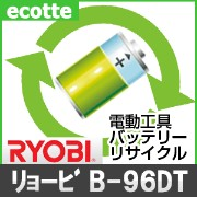 B-96DT B96DT リョービ 電動工具 バッテリー リサイクル サービス 1個単位