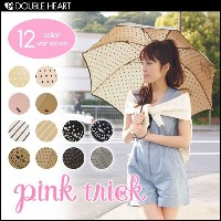pink trick(ピンクトリック)傘 通販 長傘 晴雨兼用 日傘 UVカット 大人 かわいい ブランド プレゼント ギフト【RCP】