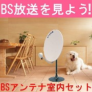 BSアンテナ 室内用セット BC45R・MHF-500 加工済10mケーブル付き
