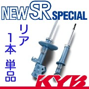 KYB(カヤバ) New SR SPECIAL リア[R] スプリンター カリブ(AE114G) ROSSO NST5106R