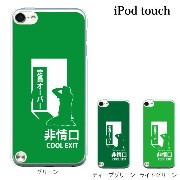 iPod touch 5 6 ケース iPodtouch ケース アイポッドタッチ6 第6世代 非情口 COOL EXIT / for iPod touch 5 6 対応 ケース カバー...