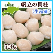 天然ホタテ貝柱(生冷凍) 500g【冷凍便】