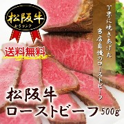 【送料無料】松阪牛ローストビーフ ブロック500g 冷凍 黒毛和牛 牛肉 ホームパーティー【お中元】【お歳暮】...