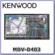 ★KENWOOD・MDV-D403★Bluetooth/DVD/USB/SD/ワンセグ/カーナビ