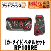 【CARMATE カーメイト】RAZO GT SPECペダルセットAT-SS/レッド【RP109RE】送料無料