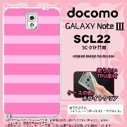 GALAXY Note 3 スマホカバー GALAXY Note 3 SCL22 ケース ギャラクシー ノート 3 ソフトケース ボーダー(B) ピンク nk-scl22-tp795