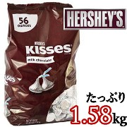 ★HERSHEY'S ハーシーズ キスチョコ★大容量 1.58kg★Kisses KissChocolate お徳用 業務用 海外チョコレート 個包装 配布...