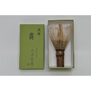 黒竹茶筅/chasen/tea whisk(black bamboo) 久保良斎作