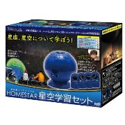 ■HOBBY■【玩具】ホームスター星空学習セット