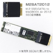 ProjectM 改造パーツシリーズ M2SAT2012 [M.2 SSD (SATA) - MBA 2012 SSD 変換基板][ゆうパケット対応]