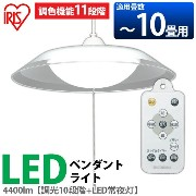 LED ペンダントライト 〜10畳 調色 PLC10DL-P2 アイリスオーヤマ送料無料 北欧 和風 洋風 リビング用 居間用 シンプ...