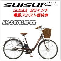 SUISUI 26インチ電動アシスト軽快車(内装3段変速付き)ブラウン(DCY013-BR)